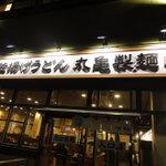 丸亀製麺 アーバス東千田ショッピングモール店 -