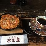 宮田屋珈琲レンガ館 Cafe - 鉄板焼きナポリタンとソフトブレンド