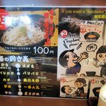 元祖博多中州屋台ラーメン 一竜 - 麺の固さ