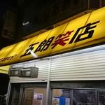 五朗笑店 -