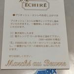 65023362 - ブリオッシュ・エシレの美味しい食べ方