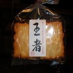 Hotsugawaararehompo - 王者
