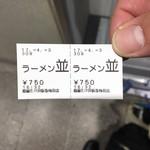 65045034 - 食券です。(2017.4 byジプシーくん)