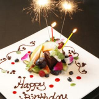 誕生日や記念日のお祝いもお任せください♪