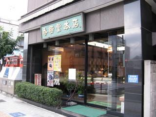 香雲堂本店 - 足利の街並みに。