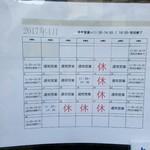 Homemade Ramen 麦苗 - 4月の営業日(2017年4月4日)