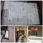 銀座 よし澤 - 内観