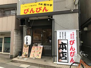 元祖敏々亭 びんびん 本店