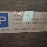 とんかつ上善 - 駐車場案内