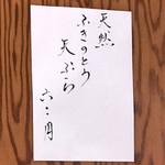 天ぷら 筧 -