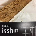 和菓子 isshin -