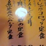 65066822 - ライトで見えない・・野菜かな?