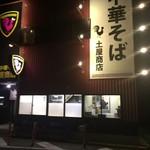 中華そば土屋商店 - 外観