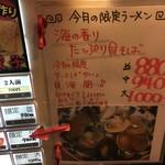 節系とんこつらぁ麺 おもと - 平成29年4月の限定品です