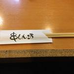 串しん坊 -