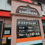 インド料理 ガンダァーラ - テイクアウトOKと書いてあった