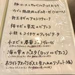 イタリア料理 レガメント - ランチのパスタメニュー【メニュー】