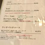 イタリア料理 レガメント - ランチメニュー【メニュー】