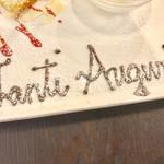 イタリア料理 レガメント - Tanti Auguri(ご多幸を祈ります)【料理】