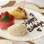 ル・ピラート - お誕生日のお客様にメッセージ入りのデザートをご用意!
