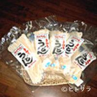 山下うどん店 - 生麺5人前セット
