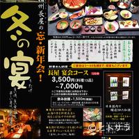 相州長屋 - 相州長屋 湘南平塚店 2014年~2015年 冬の宴 登場!!