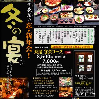相州長屋湘南平塚店2014年~2015年冬の宴...