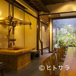 吉宗 - 昭和初期の風情を残した、和の趣き豊かな心和む空間
