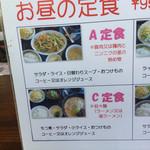 喜多八菜館 - その他写真:おひるの定食 1026円税込み