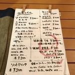 ilifune - 飲み物メニュー