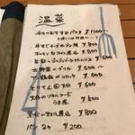 ilifune - 温菜メニュー