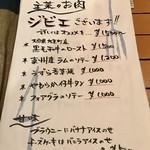 ilifune - 主菜メニュー