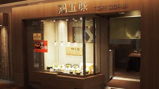 鶏五味 天王寺ミオ店