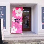和食処 桜 -