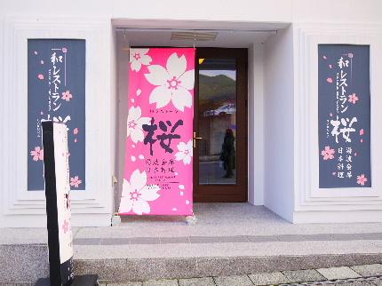 和食処 桜