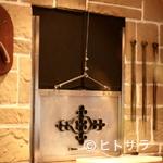 """伊藤グリル - 伝統の味を趣ある店内で。""""とっておきのディナー""""を"""
