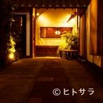 きんぎょ - 約10メートルの黒竹の生垣に導かれ、想像を裏切る町家風の店内へ