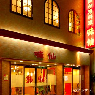 気さくで庶民的な、活気ある中国台湾料理店