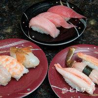 回転寿司 日本海 - 店主お薦めの各種三種盛り