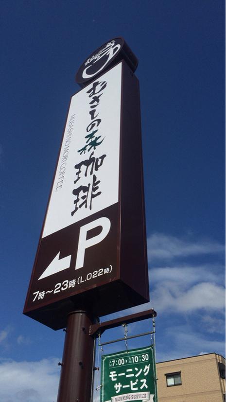 むさしの森珈琲 三ツ沢店