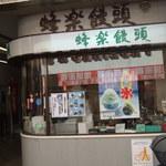 Hourakumanjuu - 蜂楽饅頭 福岡本店