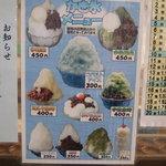 Hourakumanjuu - 氷メニュー