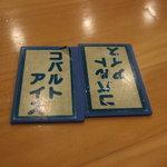 Hourakumanjuu - これが食券だ!
