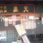 中国民菜 萬天 -
