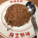 新福菜館 - 焼飯 小