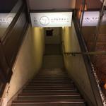 65101300 - マツキヨの横の階段を降ります