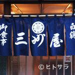 大衆割烹 三州屋 - 飯田橋で30年以上。幅広い年齢層のお客様がこの暖簾を…