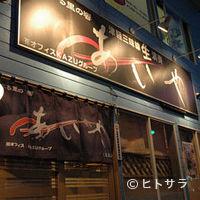 津軽三味線ライブ あいや - 外観。すぐわかります