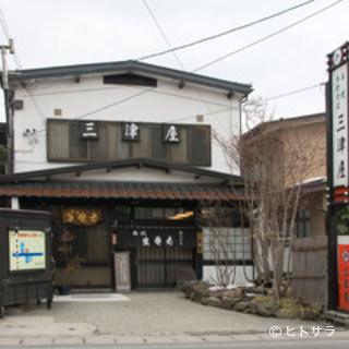 そば所山形で創業80余年、三津屋伝統の味