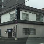 そばどころ富士 - 駐車場ございません。